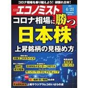 エコノミスト 2020年4/21号(毎日新聞出版) [電子書籍]
