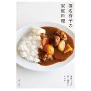 渡辺有子の家庭料理(主婦と生活社) [電子書籍]