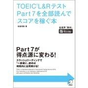 (音声DL付)TOEIC(R) L&Rテスト Part 7を全部読んでスコアを稼ぐ本(アルク) [電子書籍]