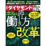 週刊ダイヤモンド 20年4月18日号(ダイヤモンド社) [電子書籍]
