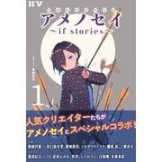 アメノセイ~ if stories ~ 1(ドワンゴ) [電子書籍]