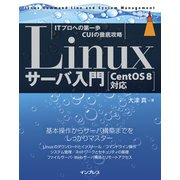 Linuxサーバ入門 (CentOS 8対応)(インプレス) [電子書籍]