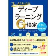 これ1冊で合格! スッキリわかるディープラーニングG検定(ジェネラリスト) テキスト&問題演習(TAC出版)(PHP研究所) [電子書籍]