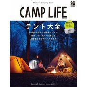 CAMP LIFE Spring&Summer Issue 2020(山と溪谷社) [電子書籍]