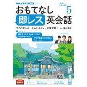NHKテレビ おもてなし 即レス英会話 2020年5月号(NHK出版) [電子書籍]