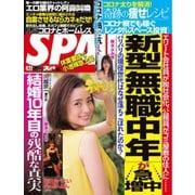SPA!(スパ) 2020年4/21号(扶桑社) [電子書籍]