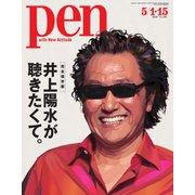 Pen(ペン) 2020年5/1・15号(CCCメディアハウス) [電子書籍]