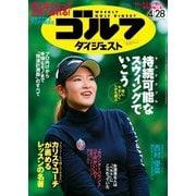 週刊ゴルフダイジェスト 2020/4/28号(ゴルフダイジェスト社) [電子書籍]