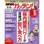 NHKガッテン! 2020年6月号(主婦と生活社) [電子書籍]