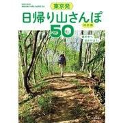東京発 日帰り山さんぽ50 改訂版(交通新聞社) [電子書籍]