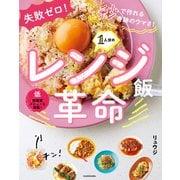 失敗ゼロ! 秒で作れる奇跡のウマさ! 1人分のレンジ飯革命(KADOKAWA) [電子書籍]