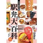 旅鉄BOOKS 026 駅弁大百科(天夢人) [電子書籍]