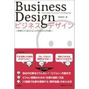 ビジネスデザイン ?未来をつくるビジョンとプロセスとITの話(技術評論社) [電子書籍]