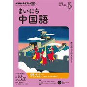 NHKラジオ まいにち中国語 2020年5月号(NHK出版) [電子書籍]