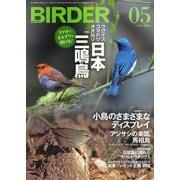 BIRDER(バーダー) 2020年5月号(文一総合出版) [電子書籍]