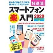 スマートフォン(楽)入門 2020 特選街ムック(マキノ出版) [電子書籍]