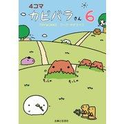 4コマ カピバラさん6(主婦と生活社) [電子書籍]