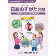 日本のすがた2020(矢野恒太記念会) [電子書籍]