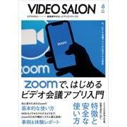 ビデオSALON 2020年6月号(玄光社) [電子書籍]