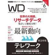 Web Designing(ウェブデザイニング) 2020年6月号(マイナビ出版) [電子書籍]