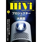 HiVi(ハイヴィ) 2020年5月号(ステレオサウンド) [電子書籍]