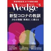 WEDGE(ウェッジ) 2020年5月号(ウェッジ) [電子書籍]