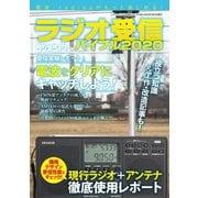 ラジオ受信バイブル2020(三才ブックス) [電子書籍]