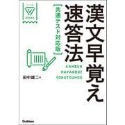 漢文早覚え速答法 共通テスト対応版(学研) [電子書籍]