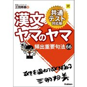 漢文ヤマのヤマ 共通テスト対応版(学研) [電子書籍]