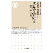 世界哲学史4 ──中世II 個人の覚醒(筑摩書房) [電子書籍]