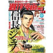 週刊漫画TIMES 2020年5/1号(芳文社) [電子書籍]