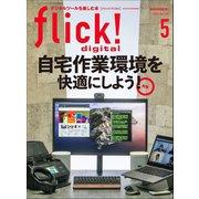 flick! 2020年5月号(エイ出版社) [電子書籍]