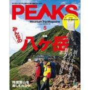 PEAKS 2020年5月号 No.126(エイ出版社) [電子書籍]