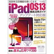 iPad OS13徹底活用ガイド アップデート対応版(三才ブックス) [電子書籍]