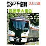 鉄道ダイヤ情報2020年5月号(交通新聞社) [電子書籍]