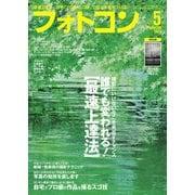 フォトコン2020年5月号(日本写真企画) [電子書籍]
