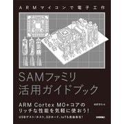 ARM マイコンで電子工作 SAM ファミリ活用ガイドブック(技術評論社) [電子書籍]