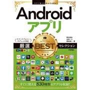 今すぐ使えるかんたんEx Androidアプリ 厳選BESTセレクション(スマートフォン&タブレット対応)(技術評論社) [電子書籍]