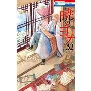 暁のヨナ(32)(白泉社) [電子書籍]