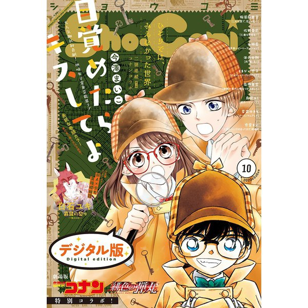 Sho-Comi 2020年10号(2020年4月20日発売)(小学館) [電子書籍]