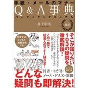 最新 手紙・メールのマナーQ&A事典 パーフェクトマニュアル(小学館) [電子書籍]