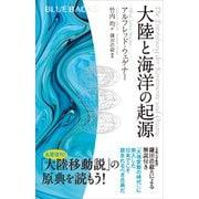 大陸と海洋の起源(講談社) [電子書籍]