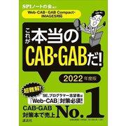 【Web-CAB・GAB Compact・IMAGES対応】 これが本当のCAB・GABだ! 2022年度版(講談社) [電子書籍]