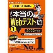【玉手箱・C-GAB編】 これが本当のWebテストだ! (1) 2022年度版(講談社) [電子書籍]