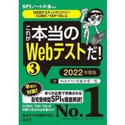 【WEBテスティング(SPI3)・CUBIC・TAP・TAL 編】 これが本当のWebテストだ! (3) 2022年度版(講談社) [電子書籍]