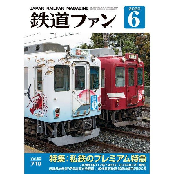 鉄道ファン2020年6月号(交友社) [電子書籍]