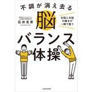 不調が消え去る脳バランス体操 右脳と左脳の働きが一瞬で整う(KADOKAWA) [電子書籍]