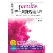 現場で使える!pandasデータ前処理入門 機械学習・データサイエンスで役立つ前処理手法(翔泳社) [電子書籍]