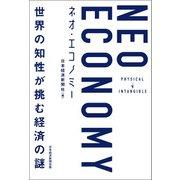 NEO ECONOMY(ネオエコノミー) 世界の知性が挑む経済の謎(日経BP社) [電子書籍]