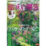 NHK 趣味の園芸 2020年5月号(NHK出版) [電子書籍]